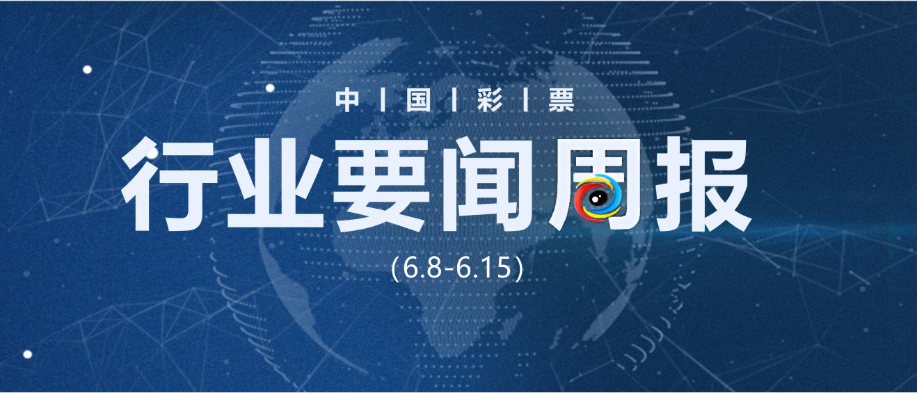 彩票行业要闻周报(6.8-6.15)