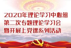 广西福彩中心党总支部召开2020年理论学习中心组第二次专题理论学习会暨开展上党课系列活动