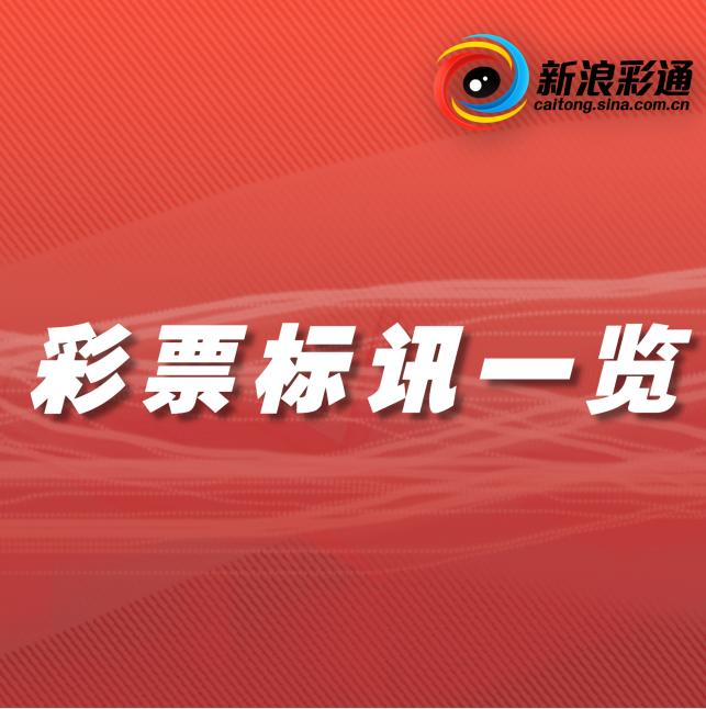彩票行业重要招投标信息汇总 (2.22-2.28)