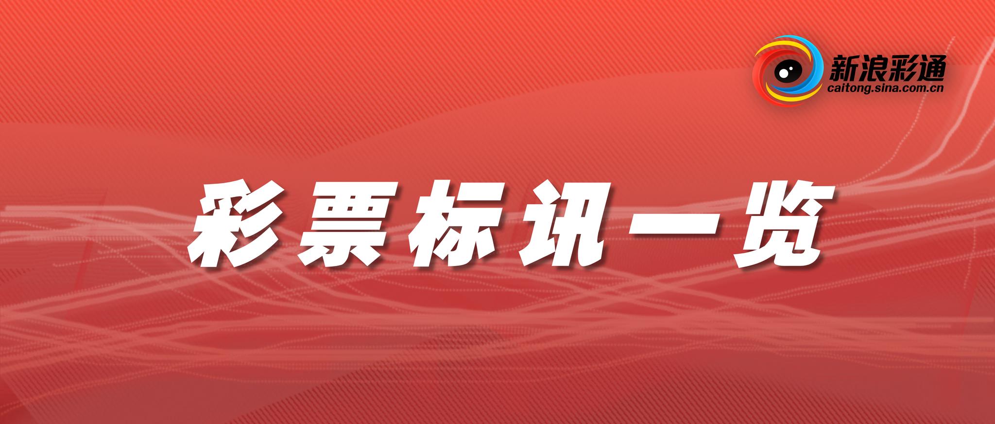 彩票行业重要招投标信息汇总 (7.19-7.25)