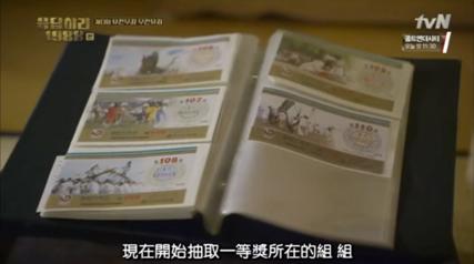 《请回答1988》剧照:韩国彩票