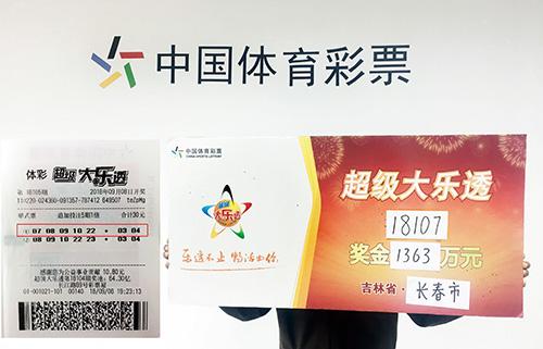 退休男子30元中大乐透1363万 反复确认才知中奖
