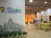 珠海市横琴新区富祥湾社区居家养老服务中心