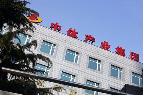中体产业去年彩票营收增15%,强化市场上游待发力