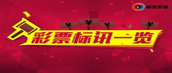 彩票行业重要招投标信息汇总 (9.9-9.15)