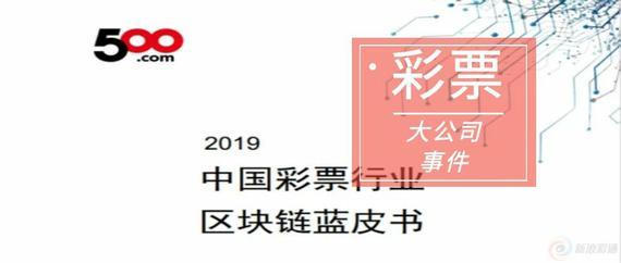 500彩票网发布中国彩票领域区块链蓝皮书