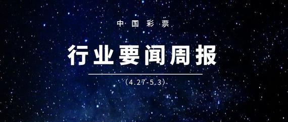 彩票行业要闻周报(4.27-5.3)