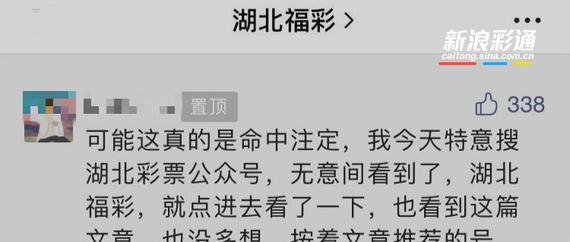 如何看待湖北福彩文章预测中双色球头奖号码?