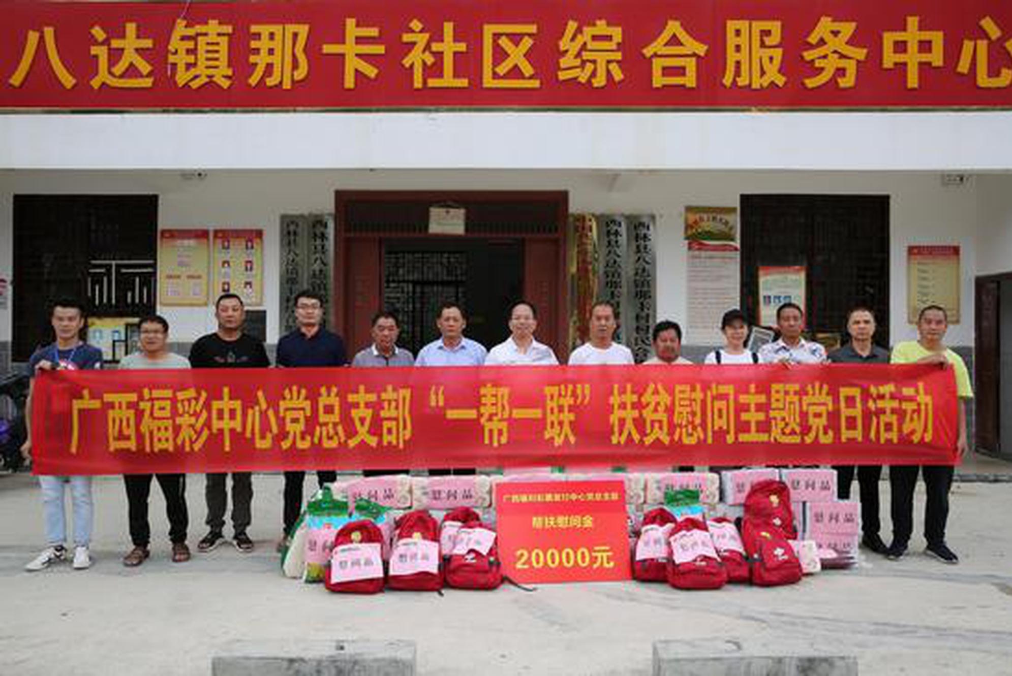 """广西福彩中心党总支部 赴西林县那卡村开展""""一帮一联""""结对帮扶活动"""