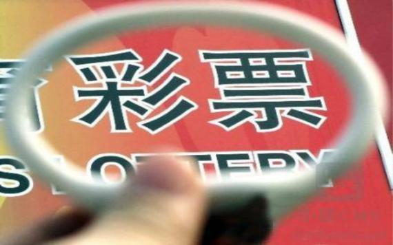 两会重磅追踪|政协委员:建议成立国家彩票公司