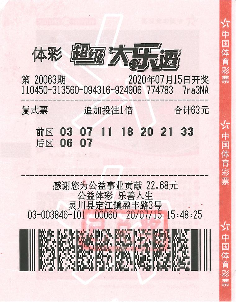 (大乐透1803万元中奖奖票)