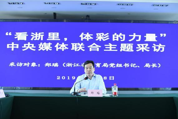 浙江体育局局长郑瑶:全民健身成果彰显体彩公益力