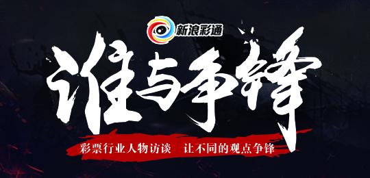 """新浪彩通《争锋》栏目整装待发  让行业""""越争越明"""""""