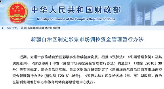 新疆自治区制定彩票市场调控资金管理暂行办法