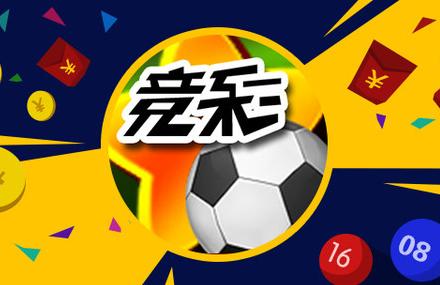 2016年竞彩销量670亿 广东位列第一