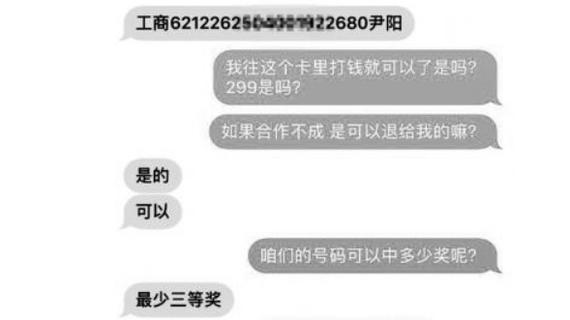 女子发财心切 被彩票预测网站骗走7597元