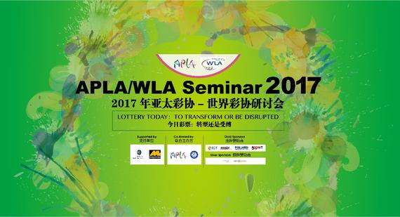 聚焦转型与受缚,亚太彩协2017研讨会将在成都召开