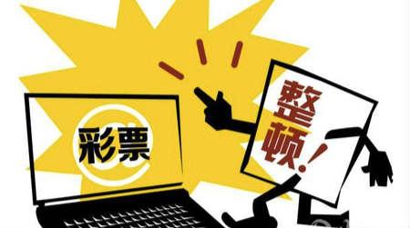 """互联网彩票""""禁售""""""""重启""""之争"""