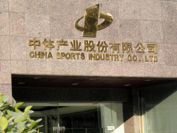 股权转让泡汤 中体产业复牌跌5.47%