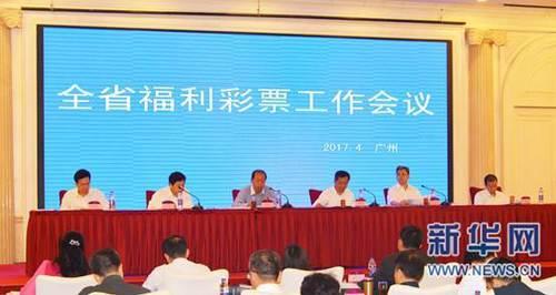 2017年广东省福利彩票工作会议召开