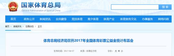 体育总局经济司召开2017彩票公益金统计布置会