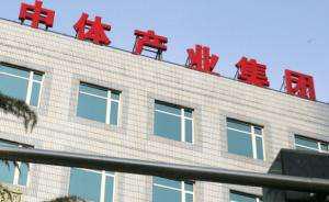 中体产业复牌首日涨停