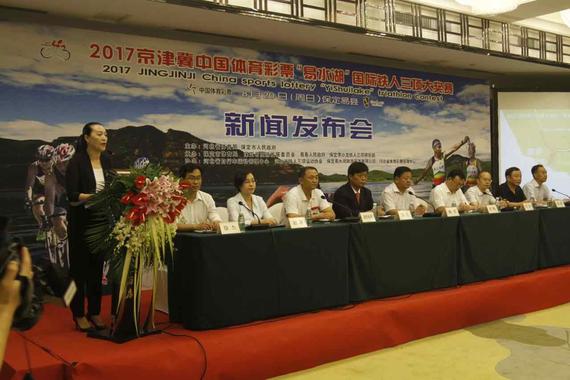 2017京津冀中国体彩易水湖铁人三项赛在保定举行
