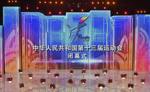 第十三届天津全运会闭幕 体彩新玩法回馈彩民