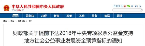 明年中央专项彩票公益金达48.8亿元