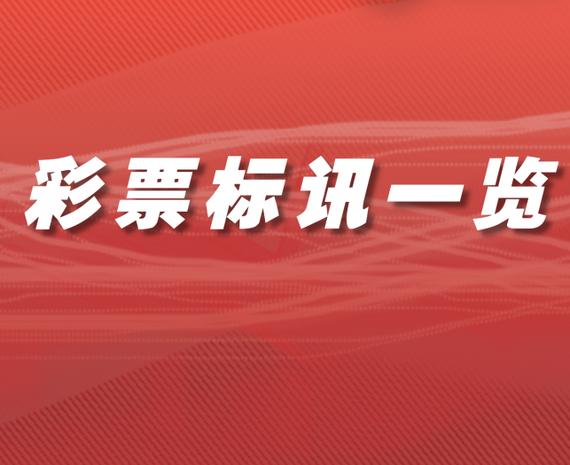 彩票行业重要招投标信息汇总 (9.14-9.20)
