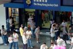 疫情反弹 香港马会再次暂停投注站仅提供线上服务
