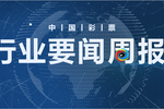 彩票行业要闻周报(12.8-12.14)