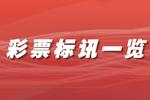 彩票行业重要招投标信息汇总 (12.14-12.20)