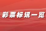 彩票行业重要招投标信息汇总 (12.28-1.3)