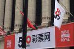500.com宣布签订矿机购买协议