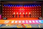 """青海福彩""""快乐8""""游戏首发上市"""