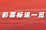 彩票行业重要招投标信息汇总 (1.18-1.24)