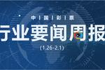 彩票行业要闻周报(1.26-2.1)