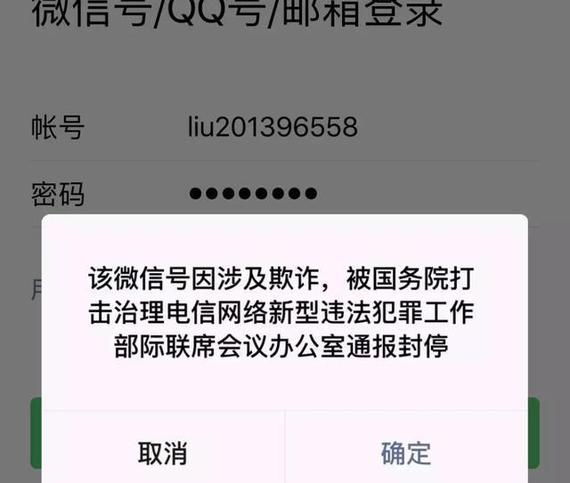 多地QQ微信被封 公安部回应:打击网赌诈骗!