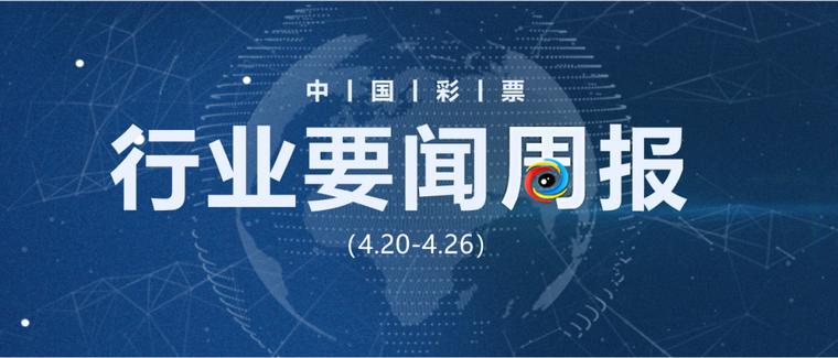彩票行业要闻周报 (4.20-4.26)