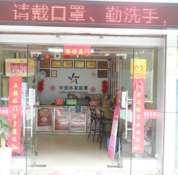 广西全区95%的体彩实体店恢复营业 还有一波利好消息