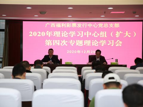 广西福彩中心党总支部召开2020年理论学习中心组(扩大)第四次专题理论学习会和举行集体过政治生日等活动