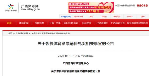 3月12日起广西有序恢复体育彩票销售和兑奖