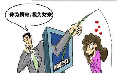 婚恋网站成赌博诈骗高发区!谈感情小心伤财