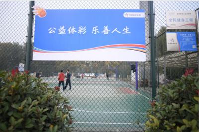 体育事业生命线 公益体彩驰援赛场内外