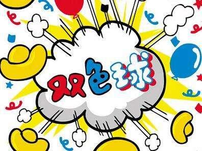 双色球派奖前四期销量均破4亿元!