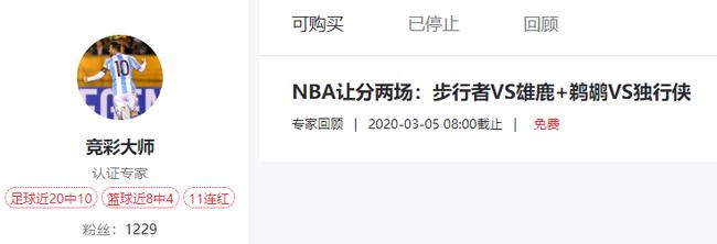 [新浪球通]竞彩大师篮球赛事推荐:雄鹿+独行侠