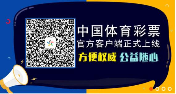 中国体彩官方app上线,不能买彩