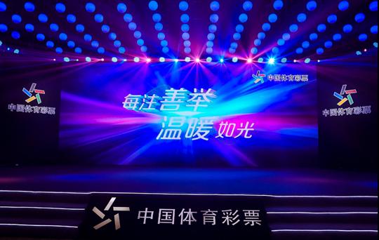 """体彩联袂""""国潮"""" 引领公益新思潮"""