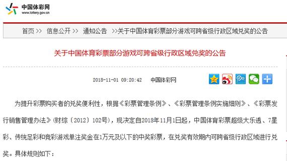 公告:中国体育彩票部分游戏可跨省兑奖